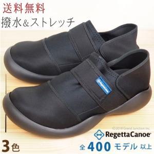 リゲッタ カヌー メンズ スリッポン シューズ ストレッチ 機能的 ハイテク shoes|gjweb