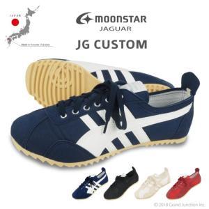 ジャガー スニーカー ムーンスター JG CUSTOM ランニングシューズ JAGUAR 日本製|gjweb