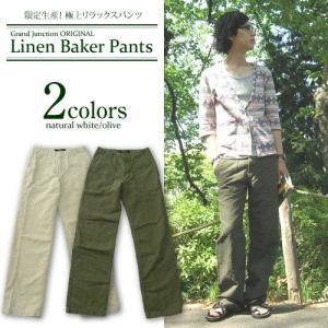 ワークパンツ メンズ リネンベイカーパンツ 麻パンツ 日本製|gjweb