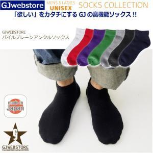 靴下 メンズ スニーカーパイルソックス 日本製|gjweb