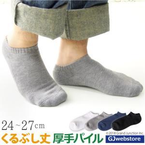 靴下 メンズスニーカーくるぶし丈ソックス 日本製|gjweb