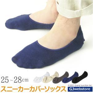 靴下 メンズ レディース バンブースニーカーカバーソックス|gjweb