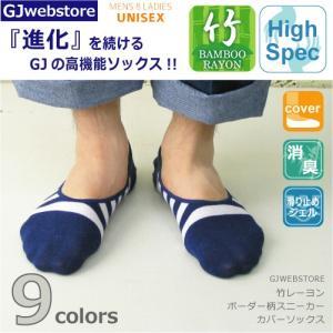 靴下 メンズ 竹レーヨンボーダースニーカーカバーソックス|gjweb
