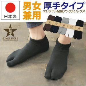 靴下 メンズ レディース キッズ 足袋ソックス 日本製 くるぶし丈|gjweb
