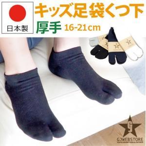 靴下 キッズ 足袋ソックス 男 白 無地 スニーカー 日本製 くるぶし socks gjweb