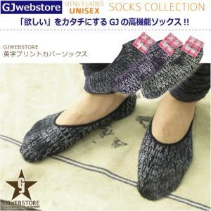 靴下 メンズ スニーカー総柄カバーソックス|gjweb