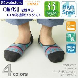 靴下 メンズ エスニック柄 民族柄 竹レーヨンカバーソックス|gjweb