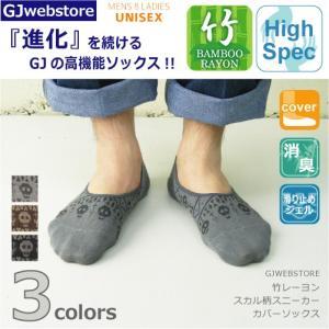 靴下 メンズ ドクロ柄スニーカーカバーソックス 竹レーヨン|gjweb