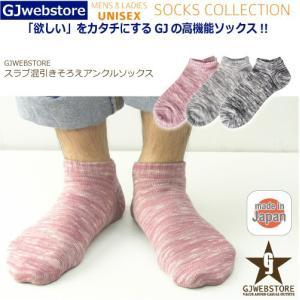 靴下 メンズ スラブ混引きそろえアンクルソックス くるぶし丈靴下 日本製|gjweb