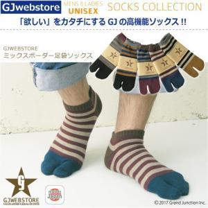 靴下 メンズ ボーダーくるぶし足袋ソックス 日本製|gjweb