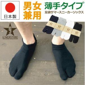 靴下 メンズ レディース キッズ 足袋ソックス 日本製 s-001