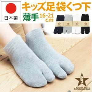 足袋ソックス キッズ 白 20センチ 黒 子供 17 日本製 gjweb