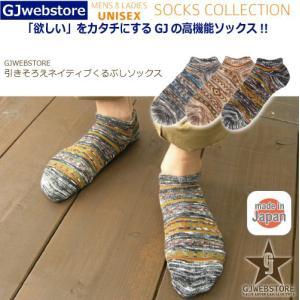 靴下 メンズ 日本製 スニーカーひきそろえネイティブくるぶしソックス|gjweb