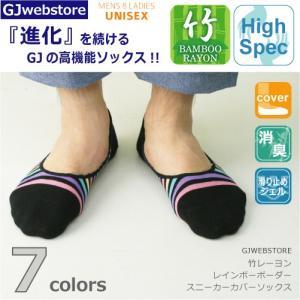 靴下 メンズ レインボーボーダーカバーソックス 竹レーヨン|gjweb