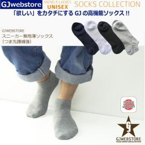 靴下 メンズ スニーカーソックス くるぶしソックス 日本製|gjweb