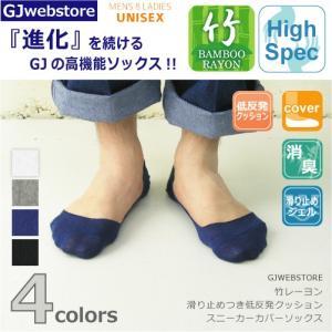 メンズ 靴下 滑り止めジェルつき低反発クッションカバーソックス 竹レーヨン|gjweb