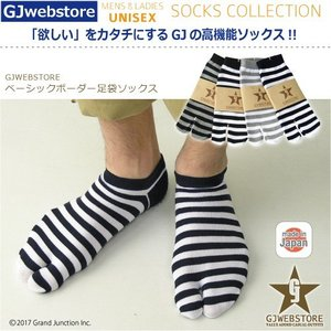 靴下 メンズ ベーシックボーダー足袋ソックス 日本製|gjweb