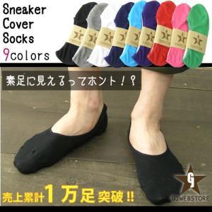 靴下 メンズ スニーカーカバーソックス 日本製|gjweb