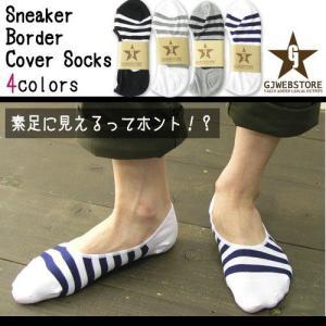 靴下 メンズ ボーダースニーカーカバーソックス 日本製|gjweb