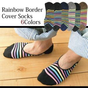 靴下 メンズ 日本製 レインボーボーダーカバーソックス|gjweb