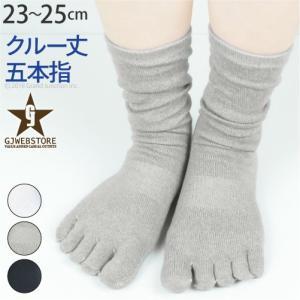 靴下 レディース 5本指 ソックス 冷え症 足指 健康 快適 防臭 socks|gjweb