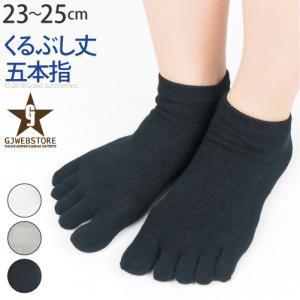 5本指 ソックス 靴下 レディース  くるぶし 冷え症 足指 健康 快適 防臭 socks|gjweb