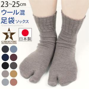 足袋靴下 レディース 足袋 ソックス ウール混 冷え症 保温 足指 健康 日本製 socks|gjweb