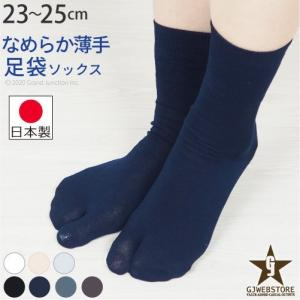 足袋 靴下 レディース 足袋ソックス tabi 女性用 婦人用 薄手 重ね履き 冷え症 足指 健康 快適 日本製 socks|gjweb