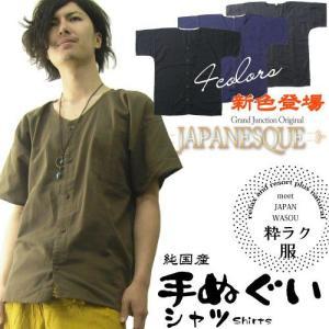 和晒 手ぬぐい無地単色染めウラウンドVネック半袖シャツ 日本製|gjweb