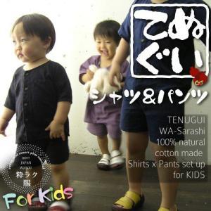 子供用和晒手ぬぐいシャツ&パンツ/日本製/焼津/魚河岸|gjweb