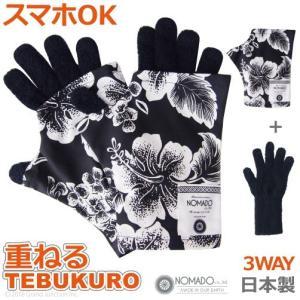 スマホ 手袋 重ねるTEBUKURO ブラックハワイ gjweb