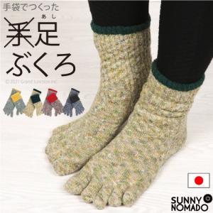 靴下 5本指 ソックス メンズ レディース 足ぶくろ 防寒 キッズ ジュニア 起毛 日本製|gjweb