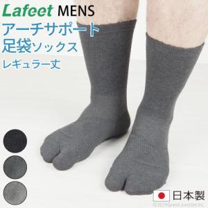 靴下 メンズ 足袋 ソックス クルー丈 クルーソックス Lafeet 足指 健康 快適 サポート レギュラー たび 日本製 socks|gjweb