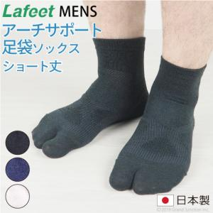 靴下 メンズ 足袋 ソックス Lafeet 足指 健康 快適 サポート たび 日本製 socks|gjweb