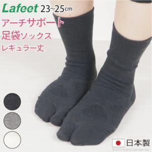靴下 レディース 足袋 ソックス レギュラー丈 くるぶし 上  Lafeet 足指 健康 快適 サポート レギュラー たび 日本製 socks|gjweb
