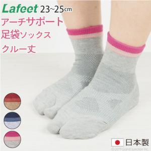 靴下 レディース 足袋 ソックス クルー丈 クルーソックス  Lafeet 足指 健康 快適 サポート たび ワンポイント 日本製 crew socks|gjweb