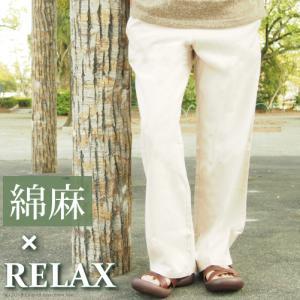 綿麻/リラックスイージーパンツ/メンズ/レディース|gjweb
