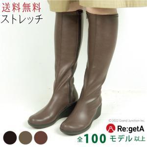 リゲッタ ブーツ ストレッチロングブーツ 黒 ブラウン チャコール オーク|gjweb
