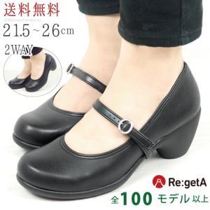 リゲッタ 靴 レディース パンプス 黒 幅広 痛くない 履きやすい フォーマル ストラップ 仕事用 pumps|gjweb