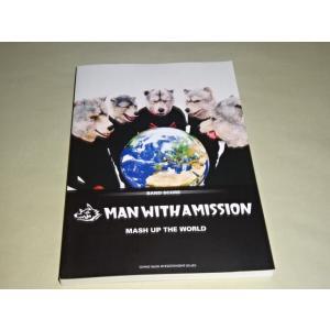 MAN WITH A MISSION  バンドスコア MASH UP THE WORLD マンウィズアミッション|gkaitori