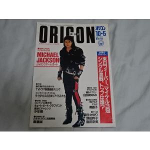 マイケル・ジャクソン表紙 昭和62年のオリコン Michael Jackson|gkaitori