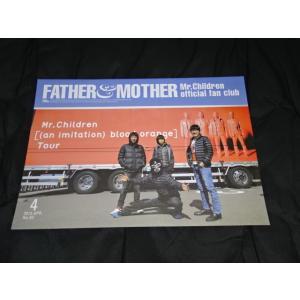 Mr.Children ファンクラブ会報 No.63 Father&Mother ミスチルグッズ販売中 gkaitori