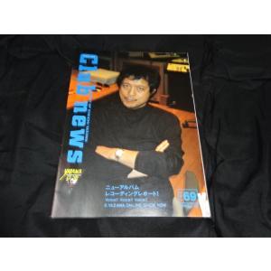 矢沢永吉 ファンクラブ会報 Club news vol.69 1997年発行│矢沢グッズ販売買取店|gkaitori