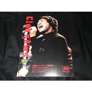 矢沢永吉 ファンクラブ会報 Club news vol.65 1996年発行│矢沢グッズ販売買取店|gkaitori