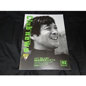 矢沢永吉 ファンクラブ会報 Club news vol.62 1995年発行│矢沢グッズ販売買取店|gkaitori