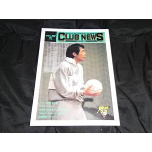 矢沢永吉 ファンクラブ会報 Club news vol.57 1994年発行 傷みあり|gkaitori