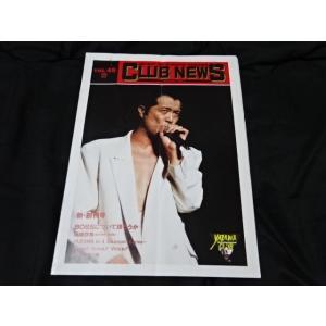 矢沢永吉 ファンクラブ会報 Club news vol.49 1992年発行 折れ目と傷みあり|gkaitori