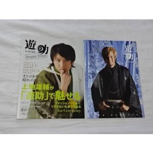 遊助/上地雄輔 着物 カタログパンフレット 2冊セット|gkaitori