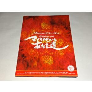 Janne Da Arc マドモアゼルなあなた達 Vol.052 ファンクラブ会報
