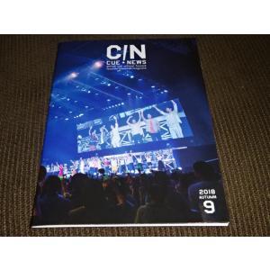 TEAM NACSファンンクラブ会報誌 CUE NEWS 2018.9月号|gkaitori